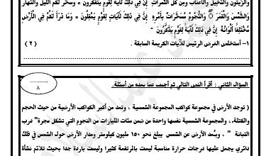 Photo of الاختبار التجريبي الأول مجمع للصف السابع لغة عربية الفصل الثاني إعداد أ. أحمد عبد السلام 2018-2019