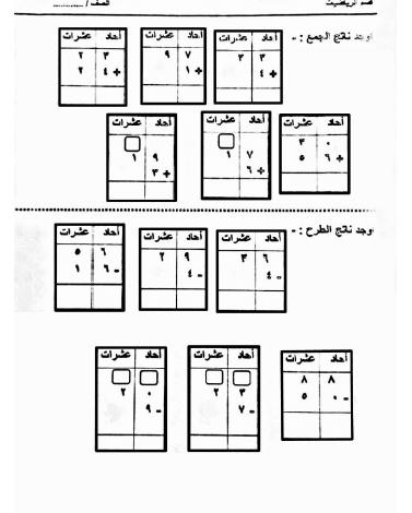 أوراق عمل 2 رياضيات للصف الأول الفصل الثاني