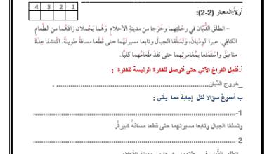 Photo of نموذج اختبار تجريبي لغة عربية للصف الرابع الفصل الثاني إعداد أ. أبو زيد 2018-2019