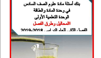 Photo of بنك أسئلة 2 العلوم المحاليل وطرق الفصل للصف السادس الفصل الثاني 2018-2019