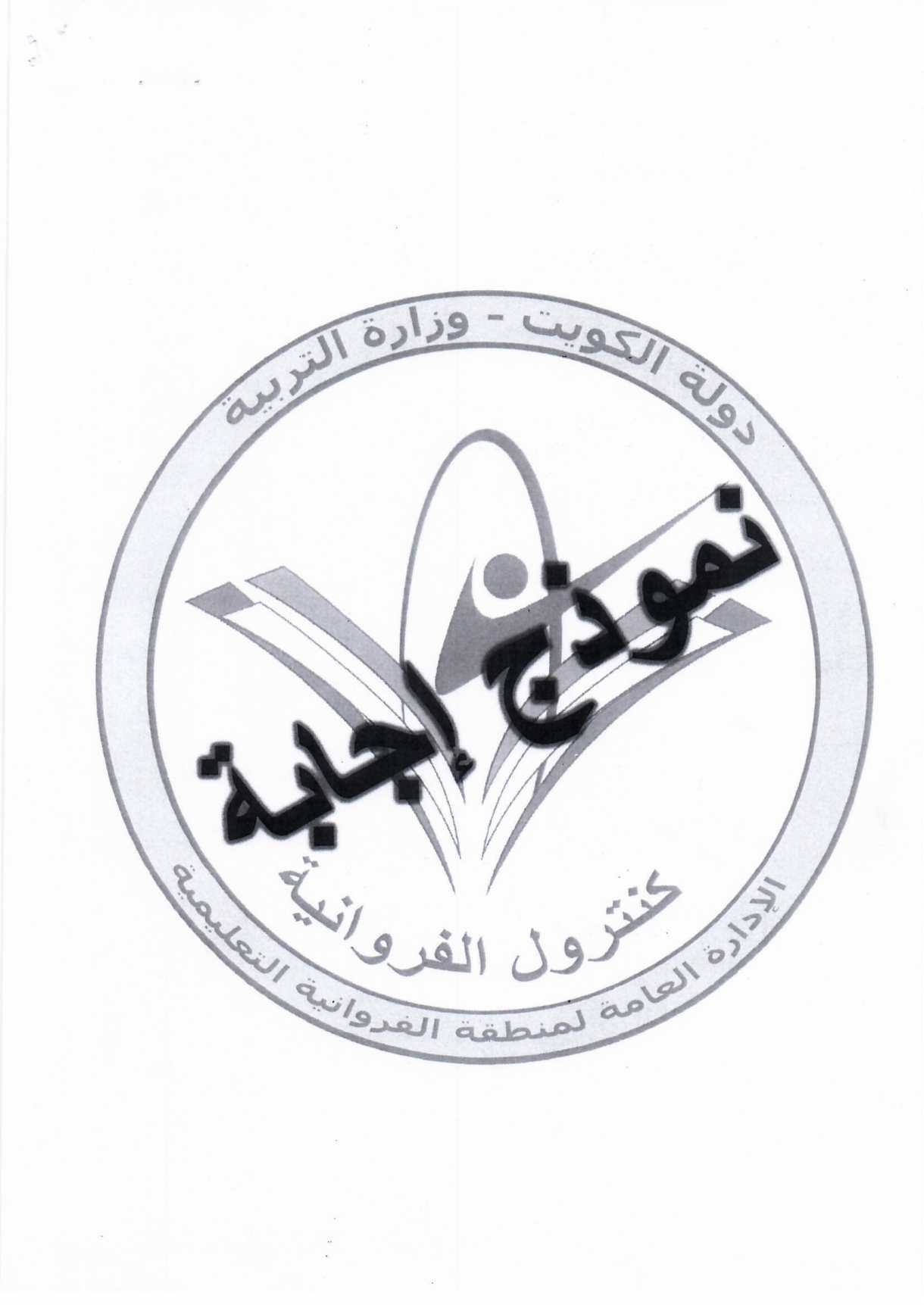 نموذج اجابة اختبار مادة اللغة العربية الثامن الفصل الثاني