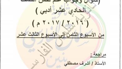 Photo of الصف الحادي عشر مذكرة سؤال وجواب علم نفس ثانوية سلمان الفارسي 2016-2017