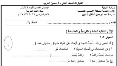 Photo of تدريبات على اختبار قصير لغة عربية للصف الثاني أ. حسين الغريب 2016-2017