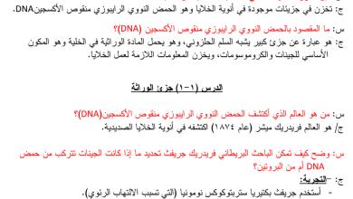 Photo of إجابة بنك أسئلة أحياء للصف الثاني عشر