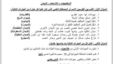 Photo of ثانوية الجميل الأهلية اوراق عمل احياء الصف العاشر 2017-2018
