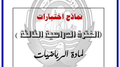 Photo of الصف السادس اختبارات رياضيات ف3 مدرسة عبدالعزيز حسين 2015-2016