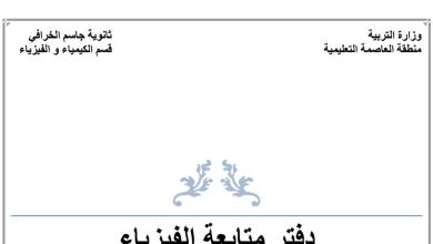 Photo of الصف العاشر دفتر متابعة فيزياء محلول ثانوية جاسم الخرافي