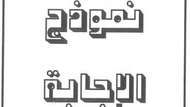 Photo of نموذج اجابة امتحان عربي للصف السادس العاصمة التعليمية 2017-2018