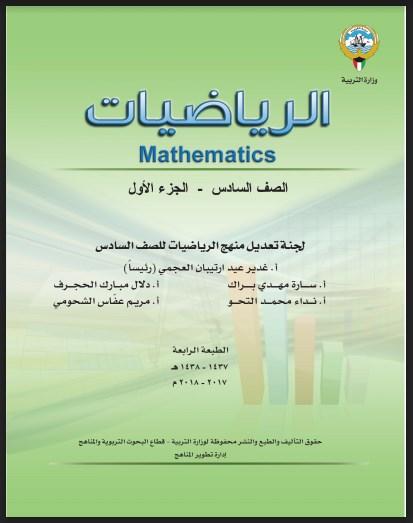 كتاب الرياضيات الصف السادس الفصل الاول