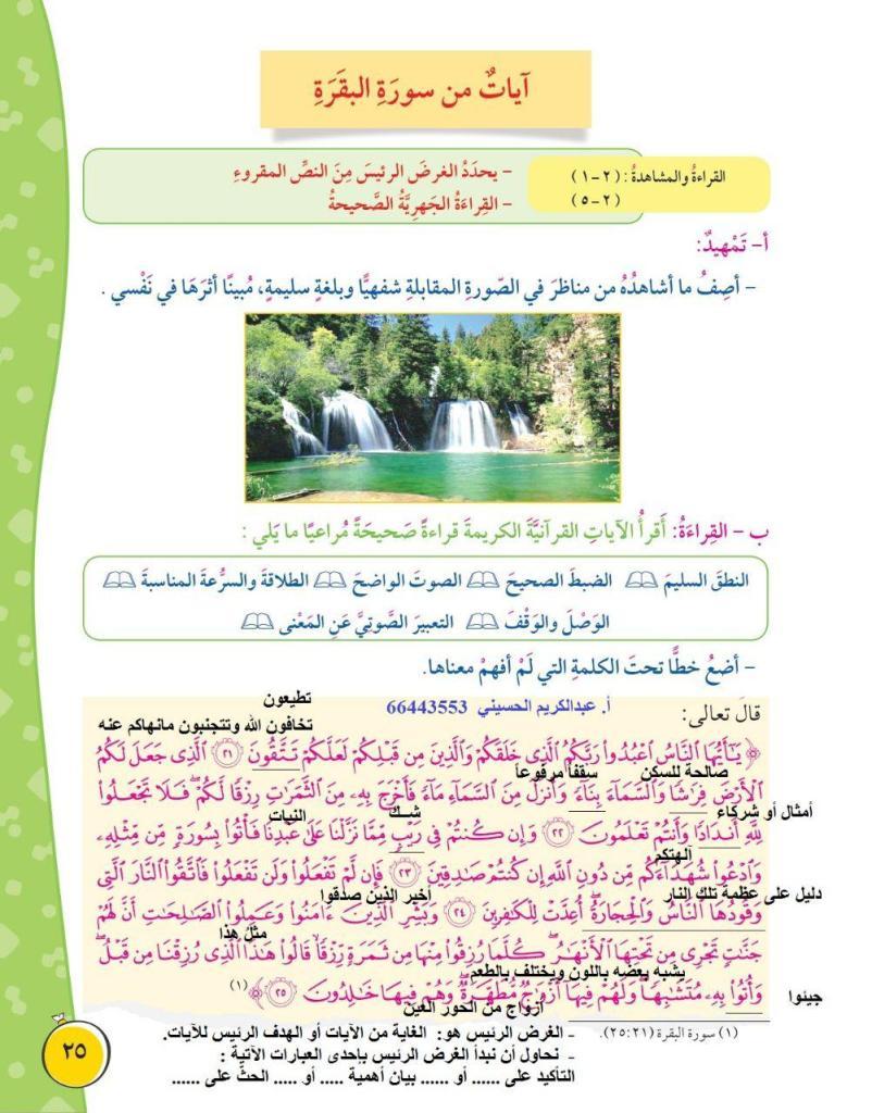حل كتاب اللغة العربية خامس الفصل الاول أ.عبدالكريم الحسيني