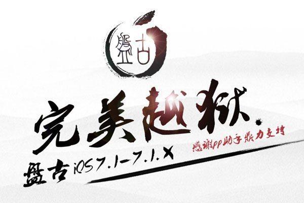 Pangu - Jailbreak iOS 7.1.1