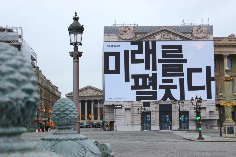 Billboard Samsung Galaxy F Presención