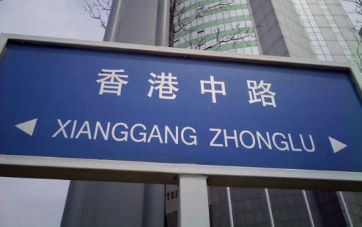Xianggang Lu Qingdao