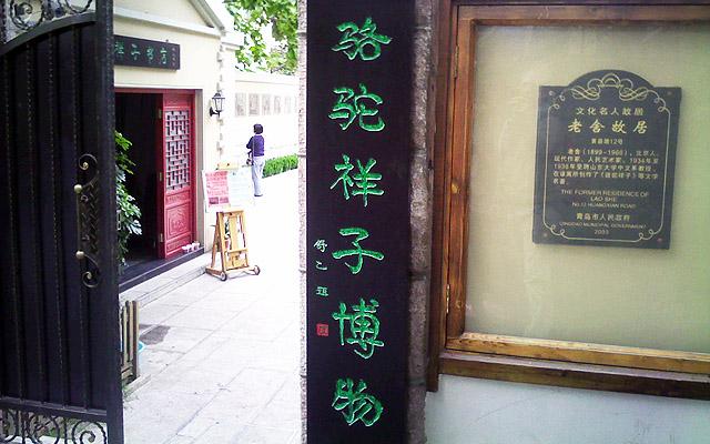 Qingdao Museum Lao She Camel Xiangzi Main Gate China