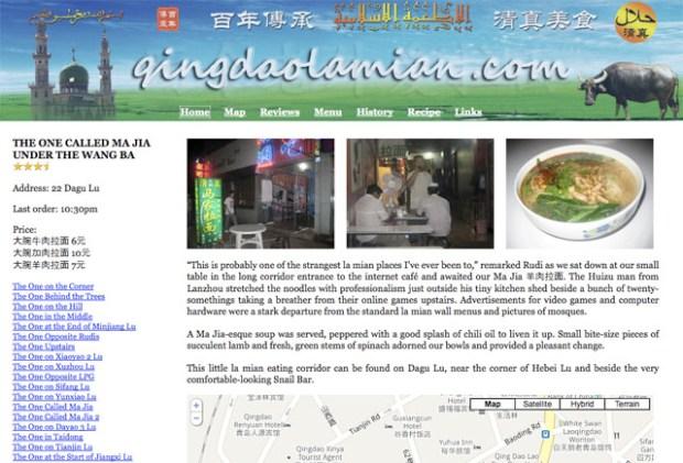 Qingdaolamian.com Screen Shot