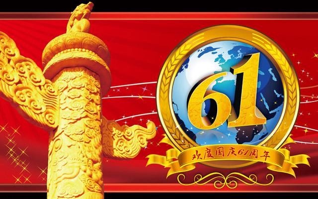 China National Day 2010 October 1
