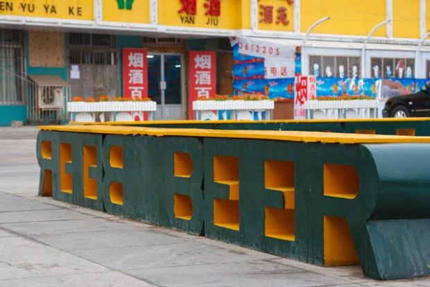 Qingdao Photos Joe Whittingham Tsingtao Beer Bench