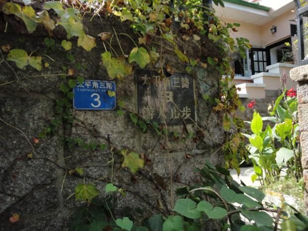 Qingdao Photos Taipingjiao 3 Hao