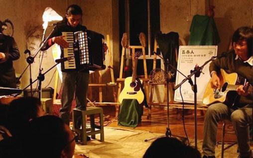 Wu Tiao Ren Live in Qingdao Music
