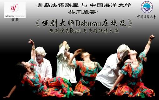 Deburau Mime Dance AF Qingdao 11.11