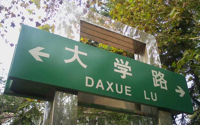 Streets of Qingdao Daxue Lu