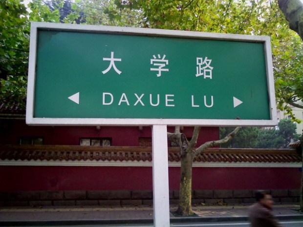 Qingdao Daxue Lu Street Sign