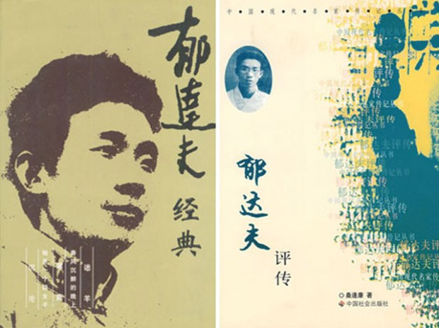 Yu Dafu Famous Chinese Author Book Cover