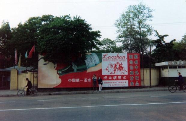 Qingdao Photos Laoshan Billboard