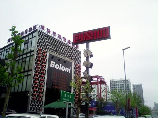 Street Qingdao: Nanjing Lu Creative 100