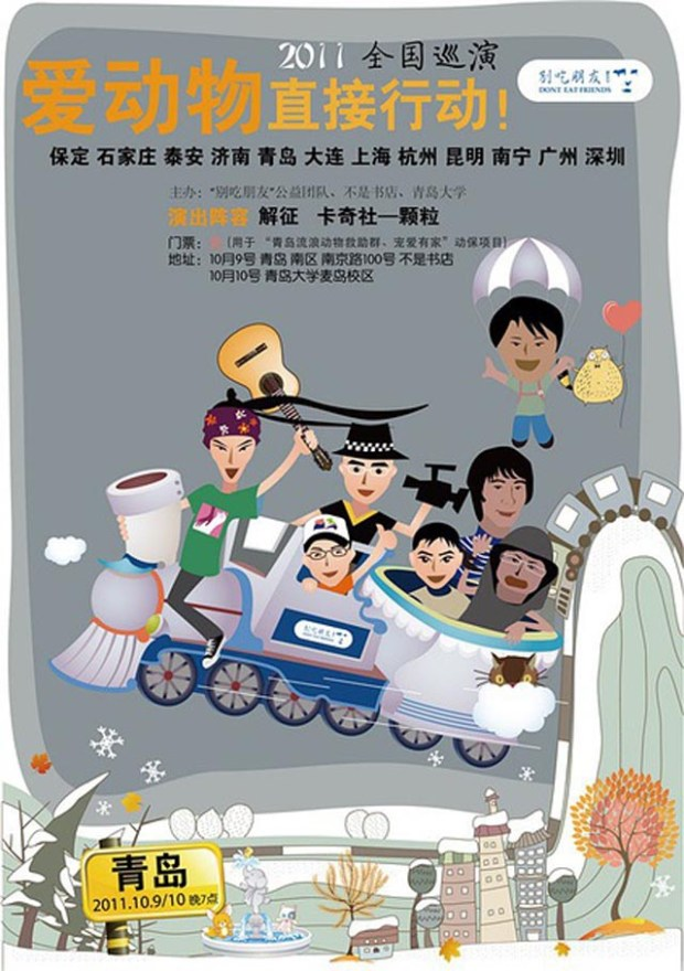Don't Eat Friends Shay Qingdao Poster