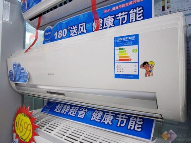Haier Qingdao Air Conditioner China