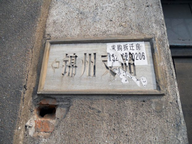 Qingdao Photos Yesterday No More Engraved Road Sign