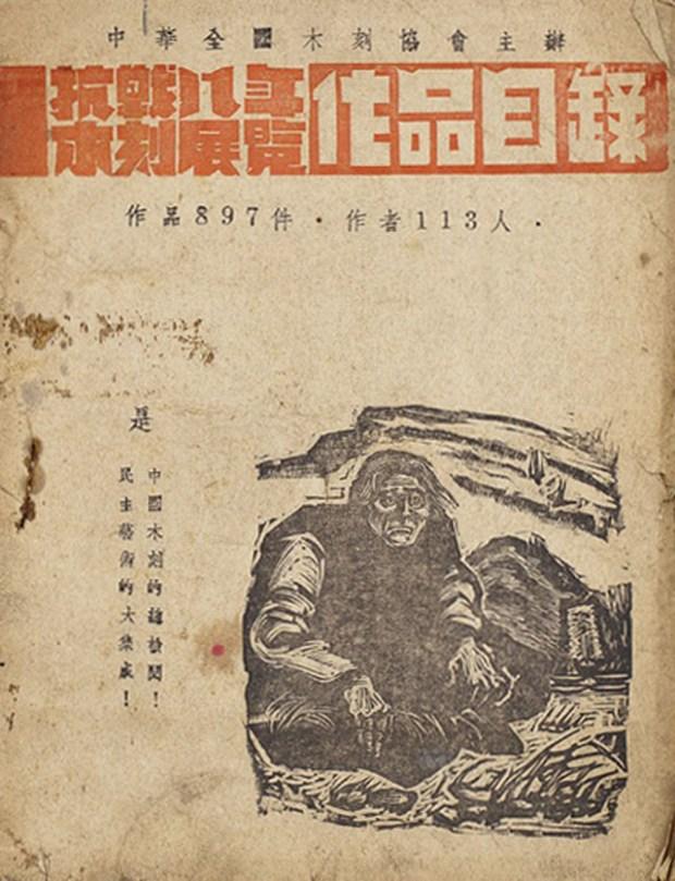 Qingdao Liangyou Woodcuts Exhibition