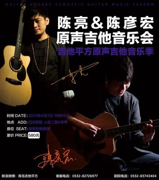 Chen Liang Chen Yan Hong Acoustic Guitarists Qingdao Sifang Theater
