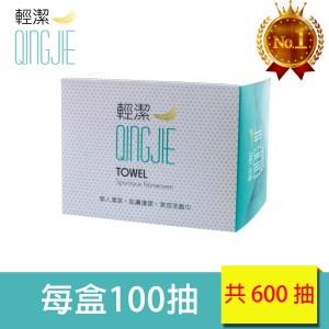 【QingJie輕潔】個人清潔巾/肌膚護理巾/美容巾(首購試用組 共600張)