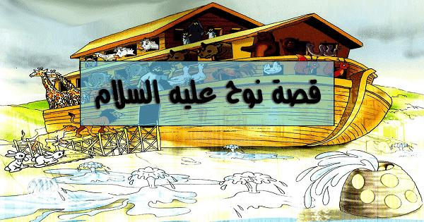 قصة سيدنا نوح عليه السلام مكتوبة كاملة قصصي