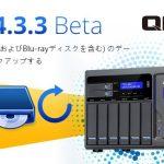 QNAP、光ディスクドライブからのファイルバックアップをサポートするQTS 4.3.3 Betaを発表