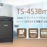 QNAPがIntel 14nmクアッドコアプロセッサーと4K出力を搭載するTS-453Bmini縦型NASを発表します
