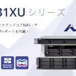 QNAPは、クアッドコア1.7GHz CPUとデュアル10GbE SFP+ポートを搭載する費用対効果の高いTS-x31XUシリーズラックマウントNASを発表しました