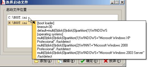 虚拟启动软盘4.03 绿色版