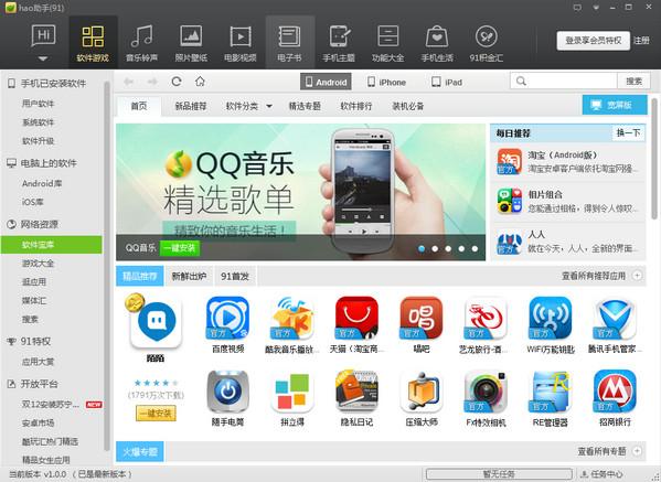 手机管理软件-hao助手(91)v1.0.0.1022