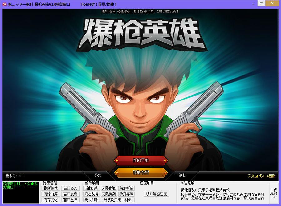 枫叶爆枪英雄辅助下载1.2 免费版