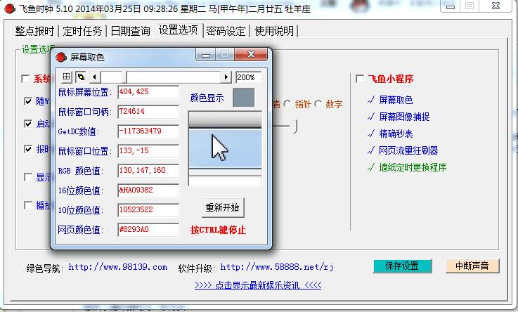 飞鱼多功能时钟下载5.10 免费版