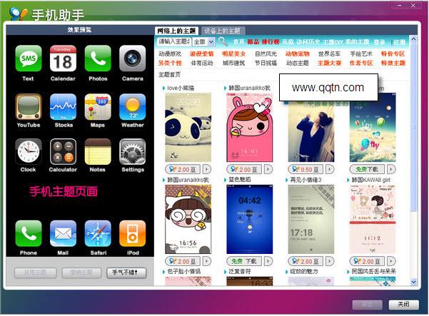 91手机助手iPhone版3.6.5.1 官方下载