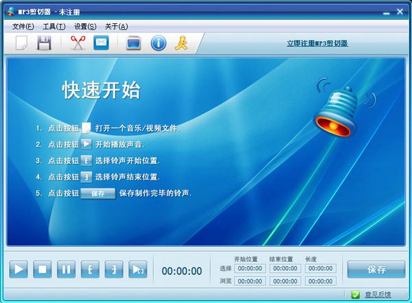MP3剪切器下载-第一效果MP3剪切器2.6 官方最新版