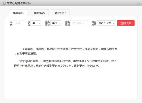 笨笨Q免费取名软件下载1.0 绿色版
