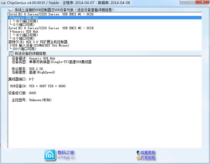 ChipGenius芯片检测工具下载4.00.0030 绿色版