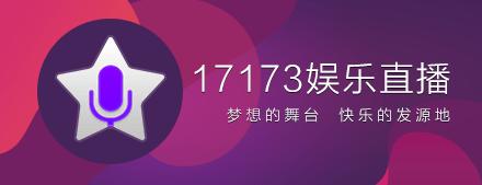 17173娱乐直播电脑版-17173娱乐直播客户端1.3.0.41 官方下载