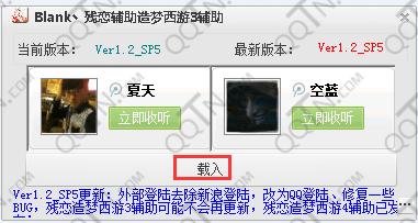 残恋造梦西游3修改器-残恋造梦西游3辅助下载1.2_SP5 最新版