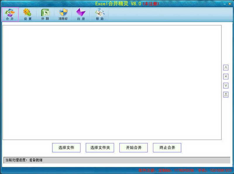 Excel文件合并工具下载-Excel合并精灵8.0 最新版